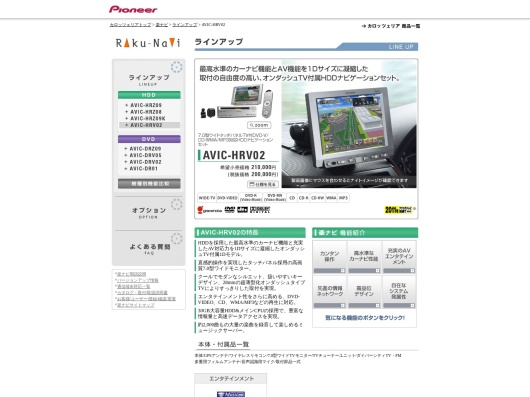 http://pioneer.jp/carrozzeria/rakunavi/rakunavi_2005/lineup/hdd/hrv02.html
