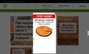 Промокод, купон ПИРОГИ АЛАНИЯ (Pirogi-Alania.Ru)