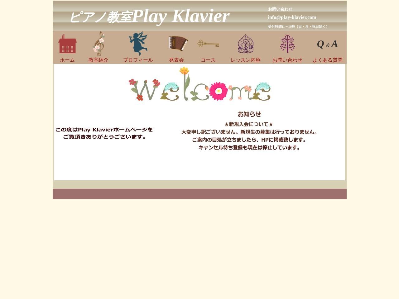 ピアノ教室Play Klavierのサムネイル