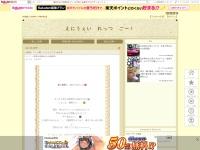 http://plaza.rakuten.co.jp/forestspring/diary/200706140000/