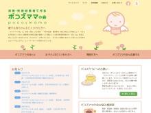 http://pocosmama.babymilk.jp/
