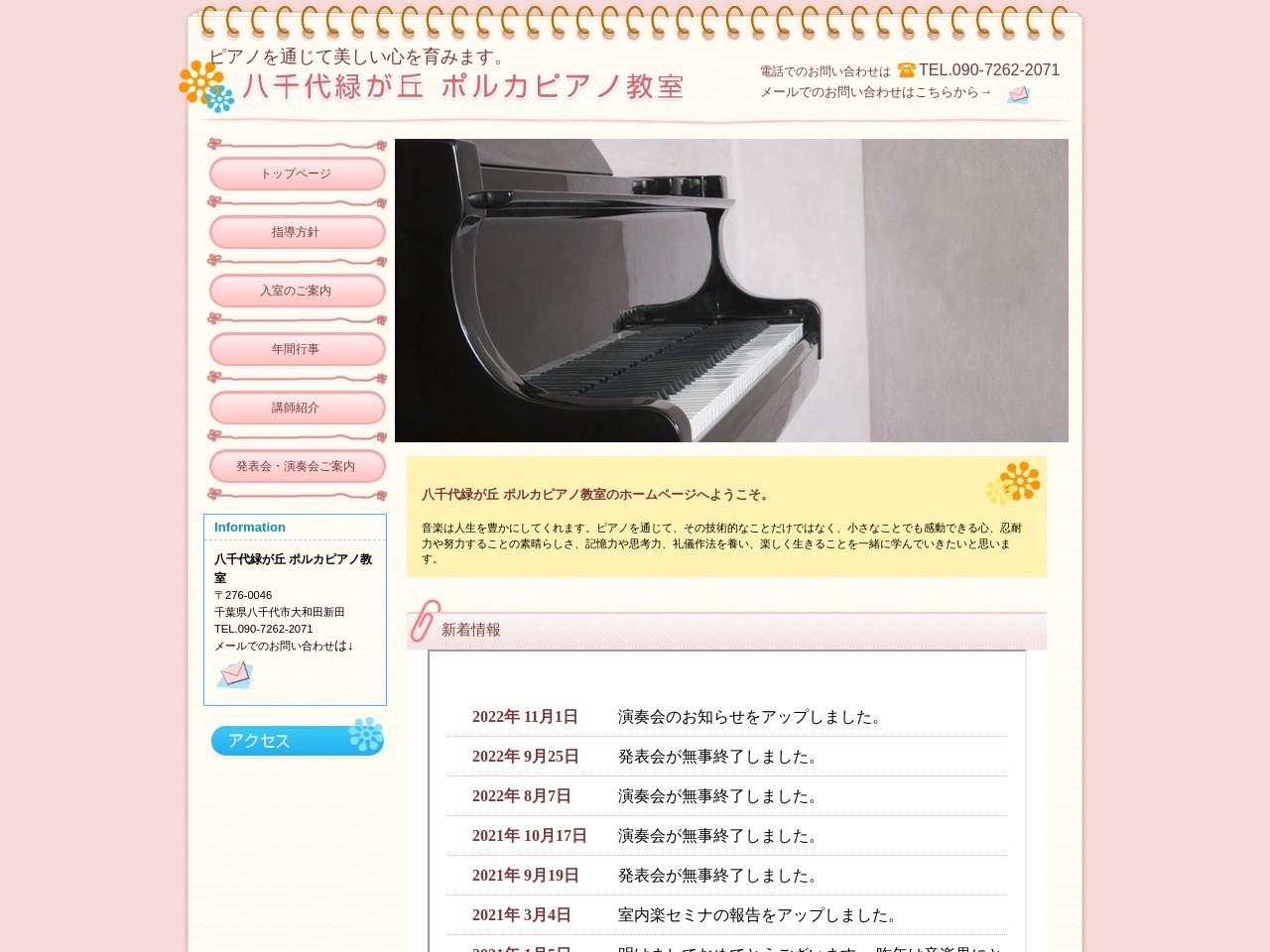 ポルカピアノ教室のサムネイル