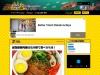 台湾でお馴染みの「鬍鬚張魯肉飯」を日本で食べる方法は2つあった!