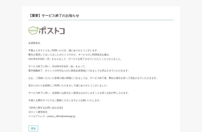 http://postco.jp/