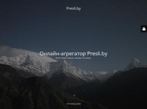 Магазин PRESLI.BY