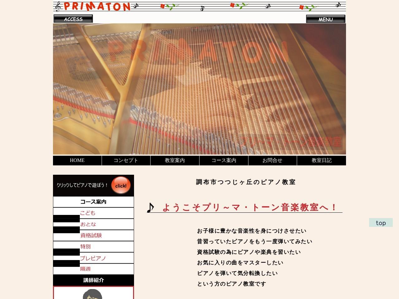 プリ~マ・トーン音楽教室のサムネイル