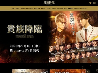 PRINCE OF LEGEND公式サイト
