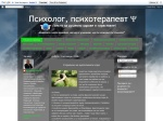 http://psiholog-psihoterapevt.blogspot.com/