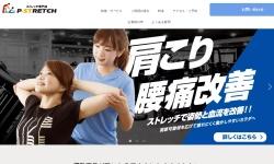 松山市のストレッチ専門店 P・SPOストレッチ