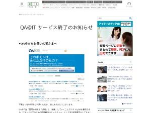 http://qa.atmarkit.co.jp/q/3165