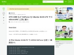 GTX-1080 など GeForce を Ubuntu 16.04 LTS で CUDA-8.0RC と共に使う – Qiita