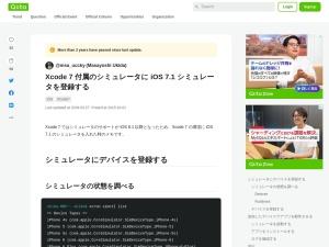 XCode7 - Xcode 7 付属のシミュレータに iOS 7.1 シミュレータを登録する - Qiitaのスクリーンショット