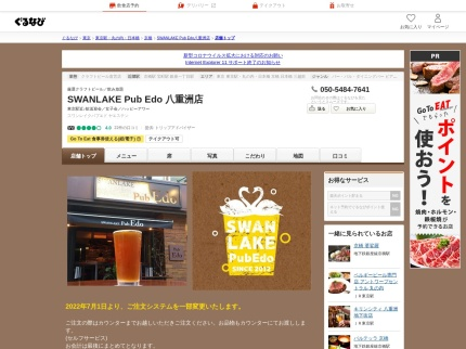 http://r.gnavi.co.jp/6435045/