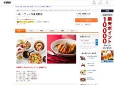 http://r.gnavi.co.jp/c031401/?sc_cid=tnp_ml