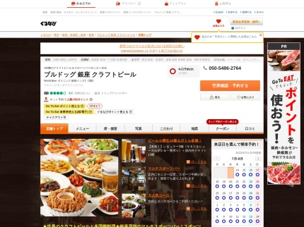 http://r.gnavi.co.jp/g074200/
