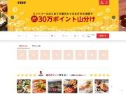 http://r.gnavi.co.jp/t041701/