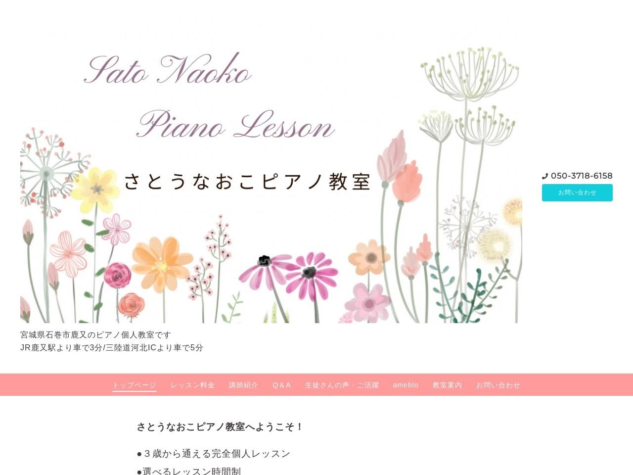 さとうなおこピアノ教室のサムネイル