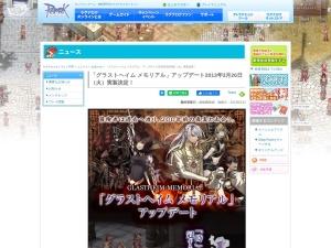 http://ragnarokonline.gungho.jp/news/information/glastheim-memorial.html