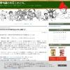 雷句誠のブログ