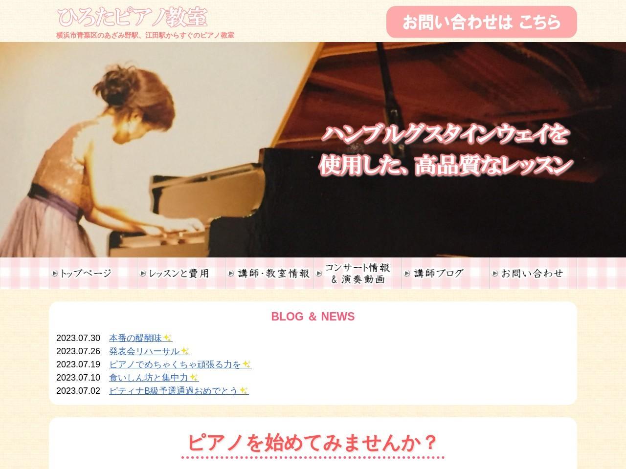 ひろたピアノ教室のサムネイル