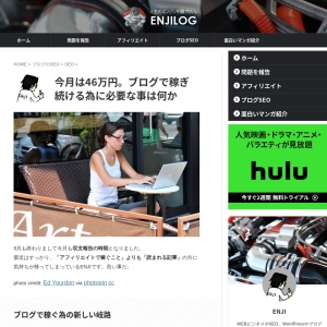 今月は46万円。ブログで稼ぎ続ける為に必要な事は何か