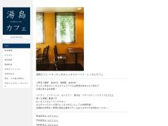 湯島カフェのイメージ