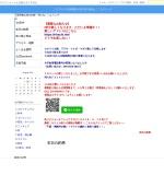 http://rihatimaru.exblog.jp/