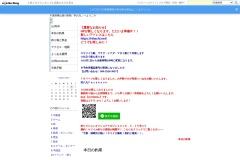 http://rihatimaru.exblog.jp