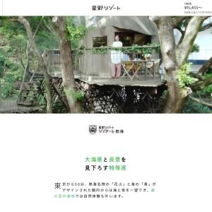 【公式】星野リゾート リゾナーレ熱海 - 熱海の絶景と温泉に浸るリゾートホテル