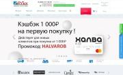 Промокод, купон РОБЕК (Robek.Ru)
