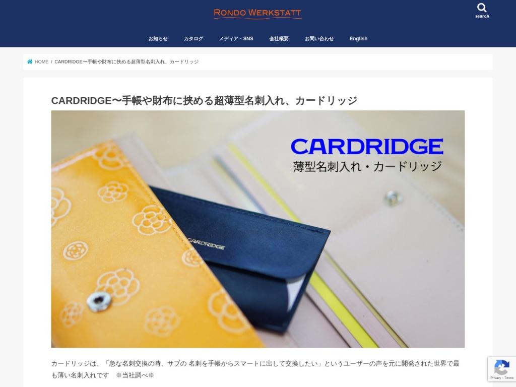 CARDRIDGE〜手帳や財布に挟める超薄型名刺入れ。 | 株式会社ロンド工房