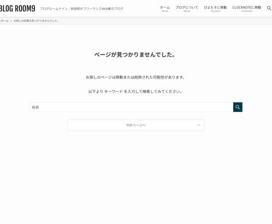 http://room9.jp/demo/001/top.html