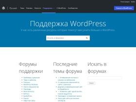 Форумы поддержки WordPress.org