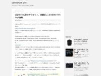 Lightroom用のプリセット、2種類入ったVSCO Film 00が無料! | camera hack blog