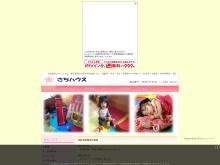 http://sachihouse24.web.fc2.com/index.html