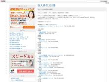http://saisei2012.blog.fc2.com/blog-entry-18.html