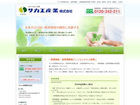 sakae-cleans.jp/index.html