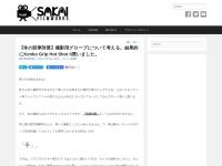 【冬の防寒対策】撮影用グローブについて考える。結果的にKenko Grip Hot Shot II買いました。 | Sakai Filmworks