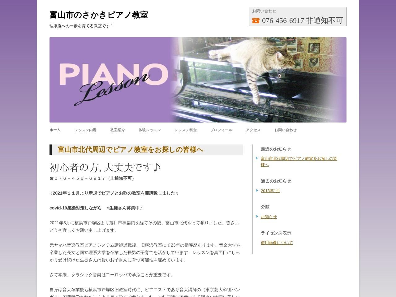 東戸塚のピアノ教室のサムネイル