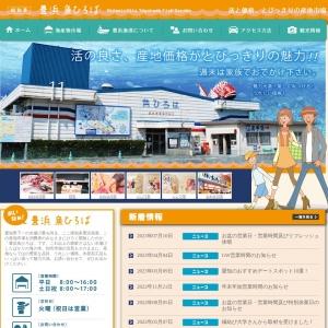 南知多 豊浜 魚ひろば Minamichita Toyohama Fish Garden | 活きの良さ、産地価格がとびっきりの魅力!!