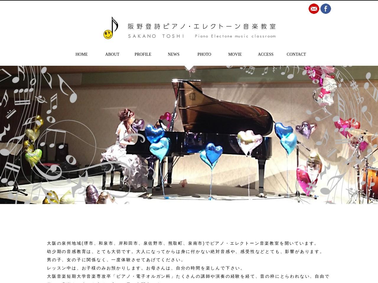 阪野登詩ピアノ・エレクトーン音楽教室のサムネイル