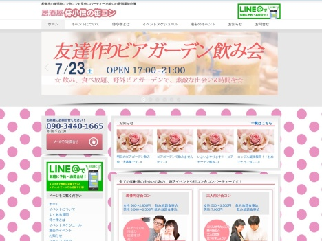 居酒屋侍小僧の口コミ・評判・感想