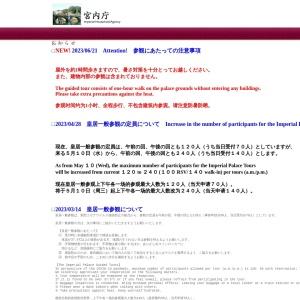 宮内庁オンライン参観申込