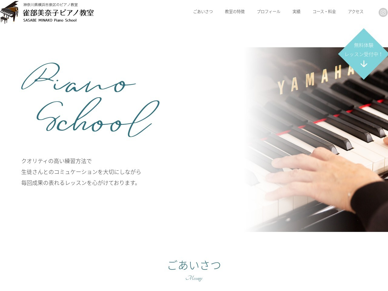 雀部美奈子ピアノ教室のサムネイル