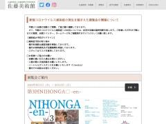 佐藤美術館のイメージ