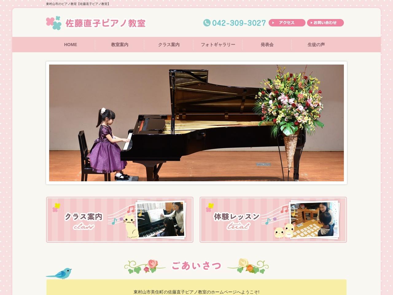 佐藤直子ピアノ教室のサムネイル