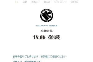 http://sato-paint.jimdo.com/