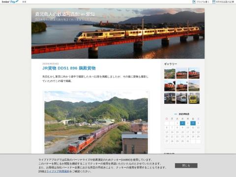 鹿児島人の鉄道写真館