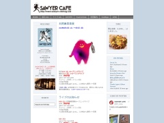 SAWYER CAFEのイメージ