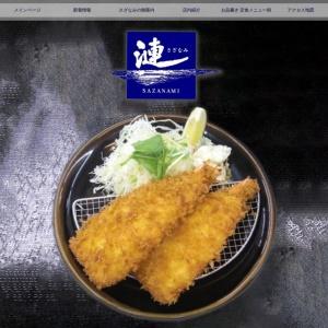 【公式】漣(さざなみ)宇治山田店シュリンプキッチン カフェ・ランチ・食事